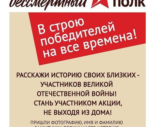 В Одинцовском округе стартовала онлайн-акция «Бессмертный полк»