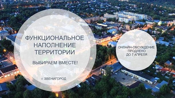 В Звенигороде создан новый сайт www.zvenigorod.today