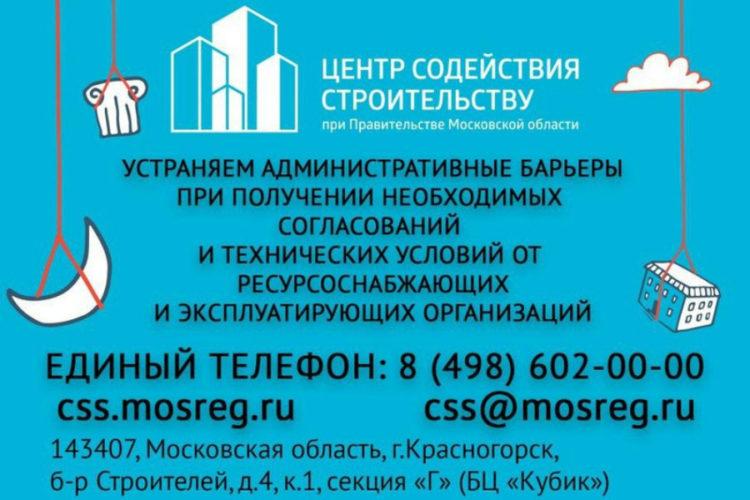 Центр содействия строительству поможет предприятиям