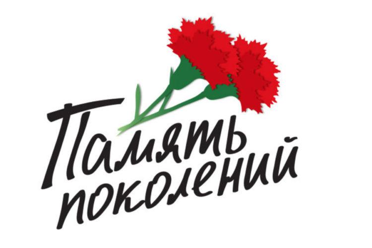 Акция «Красная гвоздика» открыла новый сезон