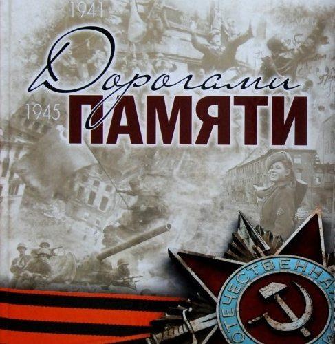 Продолжается сбор заявок для создания мемориала с фотографиями героев Великой Отечественной войны