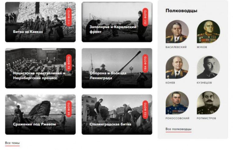 Одинцовское Управление архива поддерживает проект «Образы войны»