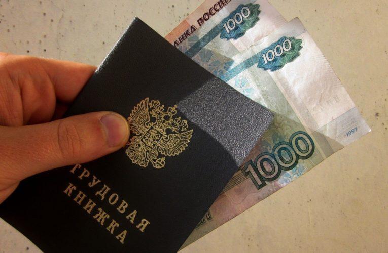Как оформить региональную доплату к пособию по безработице
