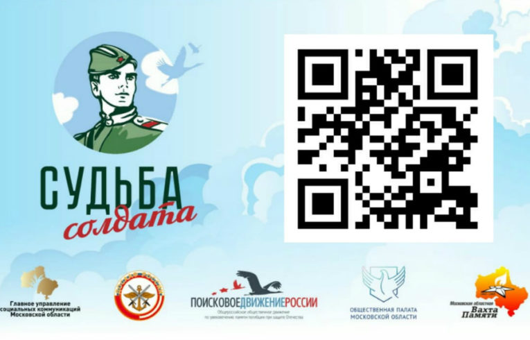 В Подмосковье продолжают работать общественные онлайн-приёмные «Судьба солдата»