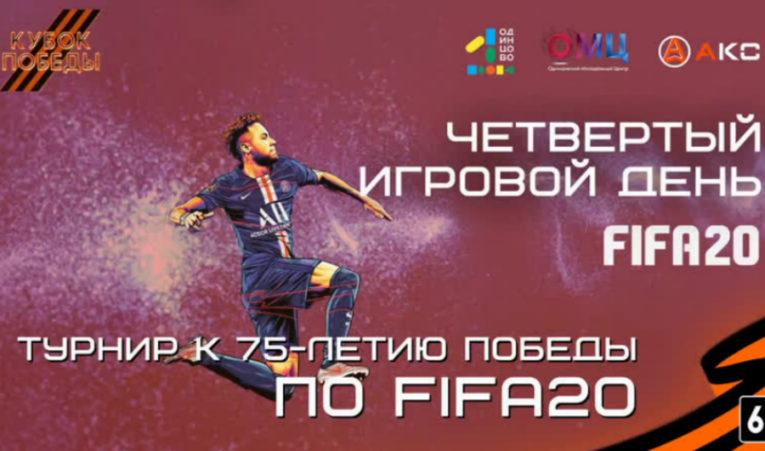 В Одинцово идёт киберспортивный турнир «Кубок Победы»