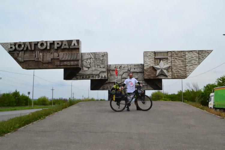 От Кубинки до Астрахани на велосипеде