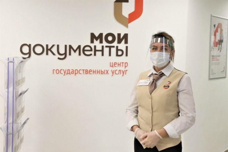 МФЦ расширили перечень очных услуг