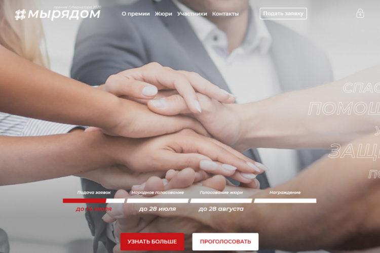 Премия губернатора «Наше Подмосковье» проходит в новом формате