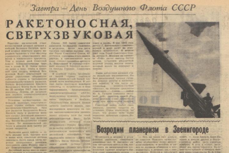 «По архивным документам»: истребители из Кубинки и авиационный Звенигород