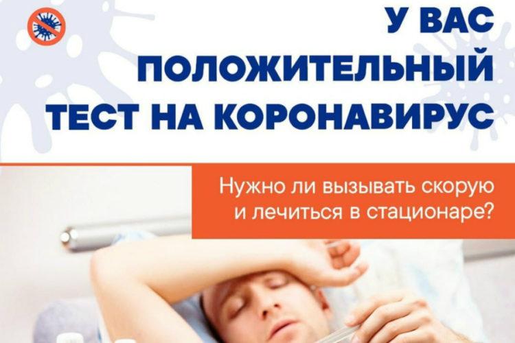 Что делать, если у вас положительный тест на коронавирус?
